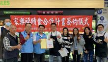 家樂福文教基金會「續食計畫」 金門3社區簽約