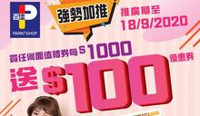 【百佳】購買百佳禮券滿$1000 即送$100優惠券(14/09-18/09)