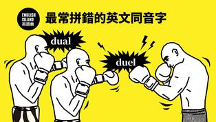 【英語小測驗】最常拼錯的英文同音字
