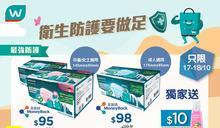 【屈臣氏】買WATSMASK ASTM LEVEL 3口罩 送$10現金券(17/10-18/10)