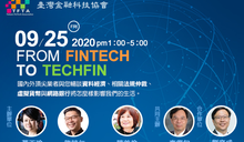 後疫情時代最不能錯過的金融科技論壇!「2020 From Fintech to Techfin」將登場