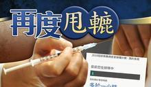 新冠疫苗再開放預約 系統又塞車 銅鑼灣中圖名額已滿