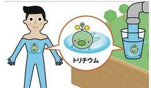 【日核廢水排海】日政府推Q版「氚寶」被罵爆 緊急下架滅火