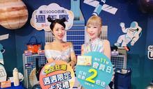 廣三SOGO週年慶16日登場 10號預購會開跑