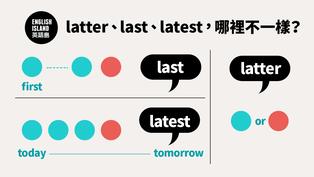 【英語小測驗】latter、last、latest,哪裡不一樣?