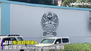 塔利班新政府恐怖分子、FBI通緝犯掌大權 同天美大使館遭塗鴉