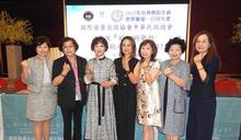 國際蘭馨會實現妳的夢想獎 賴佳利台灣專區第二名