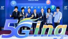 中華電信5G影音饗宴 獨家VR直播電視金鐘獎
