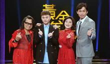 《黃金年代》黃鐙輝晉升主持人 肖想和許富凱拼金曲獎