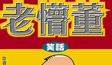 鄧正健:國安法紅線當前,香港文化界如何面對「新常態」?