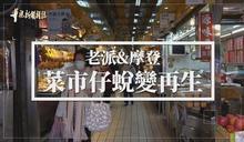 梧北村鐵花窗紅了|跟小雨燕趣旅行 |華視新聞雜誌