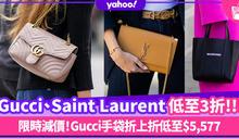 名牌手袋|Gucci、BV低至3折+額外9折!名牌手袋入門/減價銀包低至$2,181
