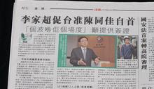 李家超指台灣要明確批准陳同佳入境 包括提供簽證等
