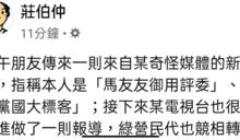 莊伯仲:家裡未開公關公司 也沒有擔任電視台總經理室主任的太太 故宮則開出第一槍