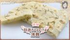 免搓薄餅食譜|自家製DIY簡易薄餅 自己口味自己揀!