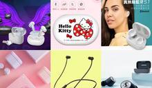 2021最熱賣平價耳機Top 10 你買哪一款?