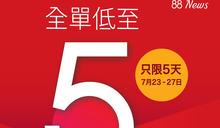 【眼鏡88】消費券優惠 全單低至5折(23/07-27/07)
