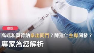 【錯誤】網傳訊息「陳建仁前副總統主導國產疫苗研發單位,美國偷偷給原料、技術...高端疫苗跟莫德納系出同門,美國已把疫苗偷塞換給我們了」?