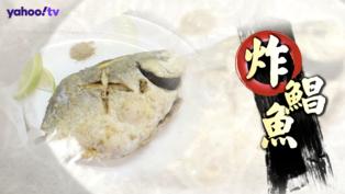 氣炸白鯧魚 零技巧炸出酥脆表皮【氣炸鍋出年菜】