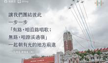 快新聞/國慶演說引歌曲〈路〉 蔡英文揭開意涵:因前人努力台灣才能走到今天