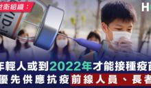 【新冠疫苗】世衛:年輕人或到2022年才能接種疫苗 優先供應抗疫前線人員、長者