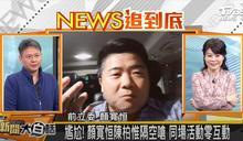 陳柏惟嗆「一人打全國民黨」 顏寬恒酸:天生「綜藝咖」!