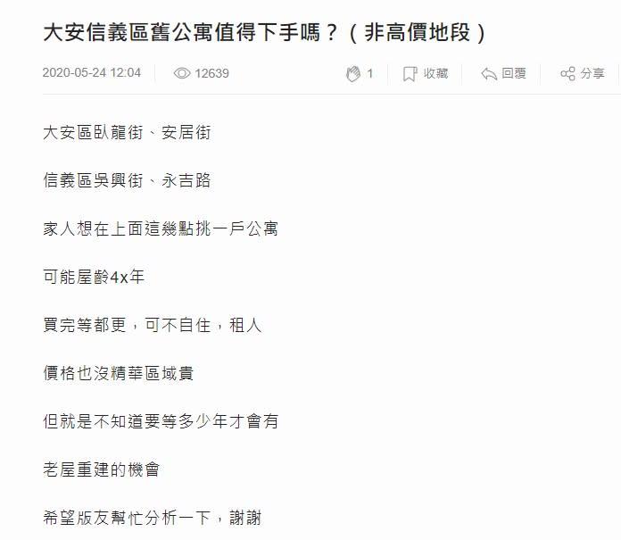 網友在mobile01發文表示,家人想買台北市40年老公寓,「可能租人等都更」,請網友分析要等多久才有老屋重建的機會。(圖/翻攝自mobile01)
