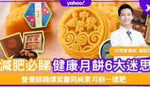 【健康月餅】減肥必睇健康月餅6大迷思!營養師踼爆紫薯同純素月餅一樣肥