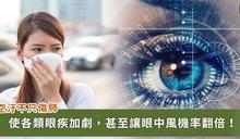 空汙讓「眼中風」翻倍!出現結膜炎、乾眼症,視網膜血管恐已狹窄