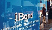 新iBond錄46萬人認購 涉及金額逾389億元