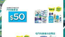 【屈臣氏】買指定高露潔牙膏4支 送價值$210禮品(即日起至優惠結束)