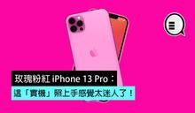 玫瑰粉紅 iPhone 13 Pro:這「實機」照上手感覺太迷人了!