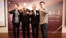 新北市紀錄片前進香港 期待透過鏡頭認識不一樣的台灣印象