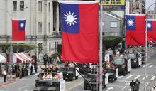 2020年雙十節:蔡英文指願與北京「共促對話」、香港國安法後慶雙十活動遭禁