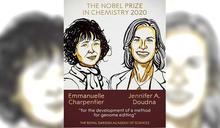 諾貝爾化學獎2名女學者研究基因編輯 共享殊榮分得3205萬獎金