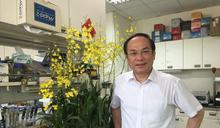 蘭花生技專家 興大楊長賢榮獲教育部第21屆國家講座