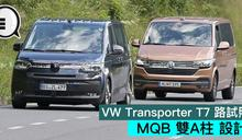 VW Transporter T7 路試照,MQB 雙 A柱 設計