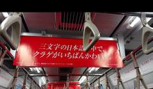 電車上洗腦式水母海報讓人難以忽視 水族館見真身:超美!