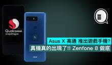 Asus 聯手高通推出遊戲手機?真機真的出現了!! Zenfone 8 做底