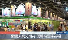 香港書展重啟 慈濟參展推廣蔬食