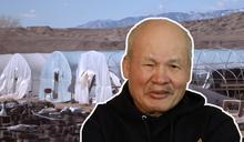 美國華人「淘麻夢」遭遇的一場印第安保留地販毒案