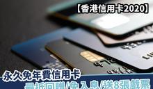 【香港信用卡2020】永久免年費信用卡 最抵回贈/免入息/送8張戲票