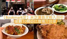 【Bookmark定】米芝蓮首次殺入台中 細數10間必比登推介台菜