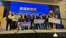 陳其邁向企業、新創公司招手 「投資高雄正對時」