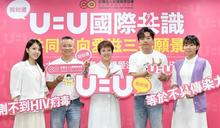 不受新冠疫情影響,傳出千里送藥美談!坤達呼籲:對愛滋感染者平等對待,共創「U愛環境」