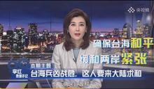 國民黨奇了! 黃光芹:連拒赴海峽論壇都困難 乾脆成立中共台灣支部