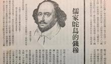 【晏山農專文】其實,他就是文壇的馬英九──詩人余光中之死