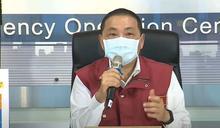 快新聞/侯友宜:200多名街友疫苗已施打半數 近日全數打完