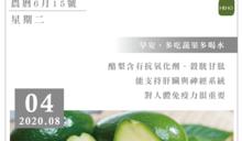 8月4日 酪梨的人體免疫的好處