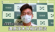 扭曲日本外相贈台疫苗發言 民進黨:嚴正要求竹縣副縣長陳見賢道歉